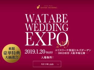 WATABE WEDDING EXPO 2019 開催決定!!!!