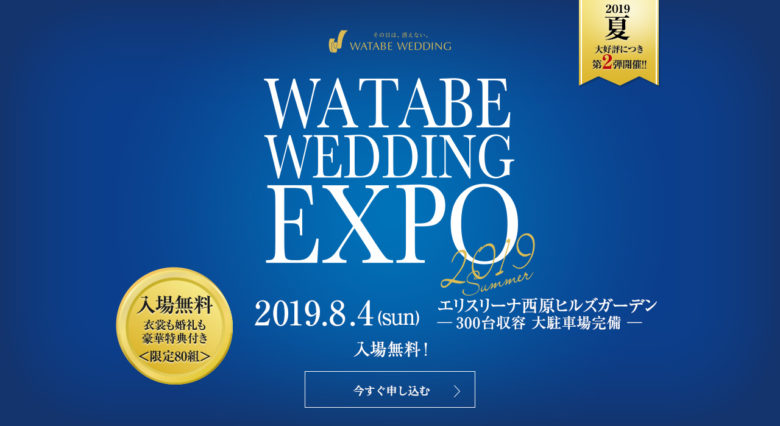 WATABE WEDDING EXPO 2019 Summer 開催決定!!